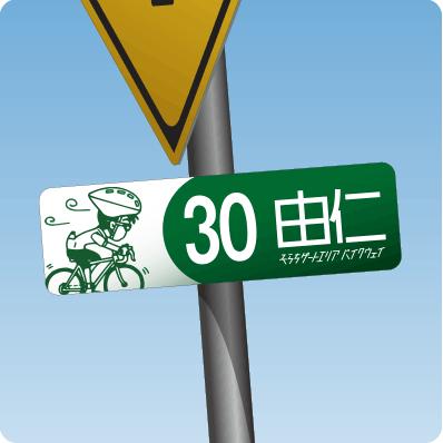 道路補助看板