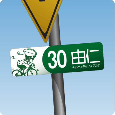 Road Support Signs