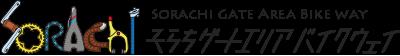 Sorachi Gate Area Bikeway
